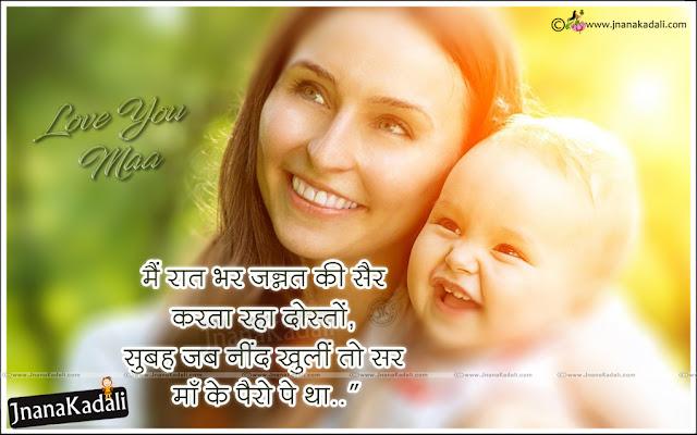 Hindi Mother Loving Qu...