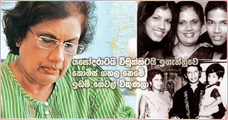 """""""Didn't 'play' commiss and educate Yasodara and Vimukthi ... sold houses and property"""""""