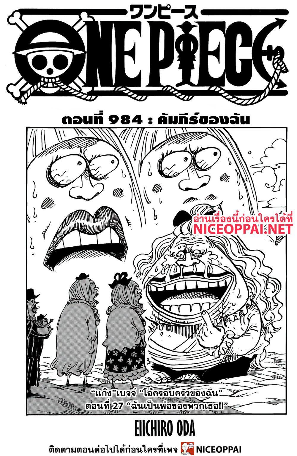 One Piece ตอนที่ 984