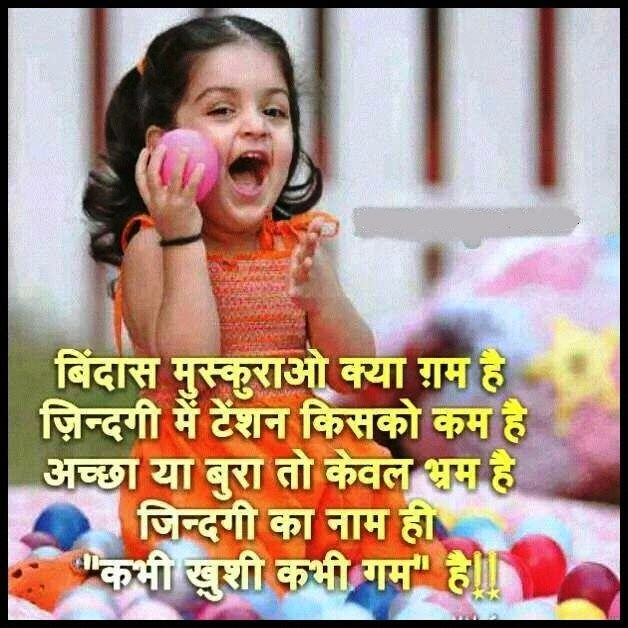 Best Quotes And Thought Of The Day: Hindi Shayari