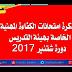 مذكرة امتحانات الكفاءة المهنية الخاصة بهيئة التدريس -دورة شتنبر 2017