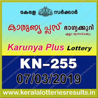 """kerala lottery result 07 03 2019 karunya plus kn 255"", karunya plus today result : 07-03-2019 karunya plus lottery kn-255, kerala lottery result 07-03-2019, karunya plus lottery results, kerala lottery result today karunya plus, karunya plus lottery result, kerala lottery result karunya plus today, kerala lottery karunya plus today result, karunya plus kerala lottery result, karunya plus lottery kn.255 results 07-03-2019, karunya plus lottery kn 255, live karunya plus lottery kn-255, karunya plus lottery, kerala lottery today result karunya plus, karunya plus lottery (kn-255) 07/03/2019, today karunya plus lottery result, karunya plus lottery today result, karunya plus lottery results today, today kerala lottery result karunya plus, kerala lottery results today karunya plus 07 03 18, karunya plus lottery today, today lottery result karunya plus 07-03-19, karunya plus lottery result today 07.03.2019, kerala lottery result live, kerala lottery bumper result, kerala lottery result yesterday, kerala lottery result today, kerala online lottery results, kerala lottery draw, kerala lottery results, kerala state lottery today, kerala lottare, kerala lottery result, lottery today, kerala lottery today draw result, kerala lottery online purchase, kerala lottery, kl result,  yesterday lottery results, lotteries results, keralalotteries, kerala lottery, keralalotteryresult, kerala lottery result, kerala lottery result live, kerala lottery today, kerala lottery result today, kerala lottery results today, today kerala lottery result, kerala lottery ticket pictures, kerala samsthana bhagyakuri"