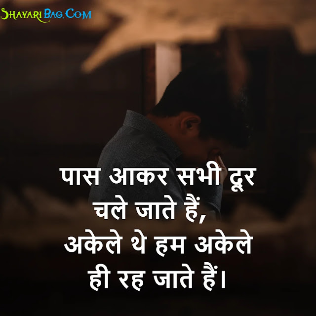 Sad Emotional Status Hindi 2021