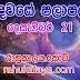 රාහු කාලය | ලග්න පලාපල 2019 | Rahu Kalaya 2019 |2019-12-21