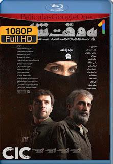 Terror en Siria (Be Vaghte Sham) (2018) [1080p Web-DL] [Latino-Inglés] [LaPipiotaHD]