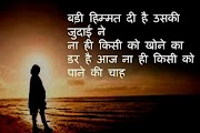 Hindi Love Shayari Image Download | shareae
