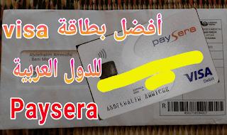 افضل بنك الكتروني paysera : اثبات وصول البطاقة ، طريقة التسجيل في البنك و تأكيده بالوثائق و السكايب، طلب البطاقة و تفعيلها عند وصولها