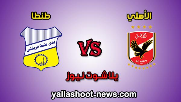نتيجة مباراة الاهلي وطنطا اليوم 15-1-2020 في بطولة الدوري المصري