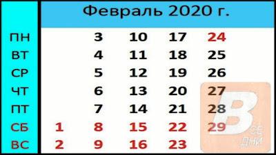 выходной день или нет в России