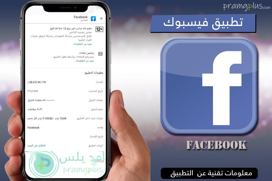 معلومات تنزيل فيسبوك Facebook 2020