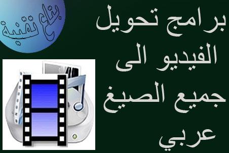 ,برامج تحويل الفيديو الى جميع الصيغ عربي  ,برامج تحويل الفيديو الى جميع الصيغ  ,برنامج تحويل الصيغ الفيديو الى جميع الصيغ كامل  ,برنامج تحويل الفيديو  ,برنامج تحويل صيغ الفيديو عربي  ,برنامج تحويل صيغ الفيديو  ,برنامج تحويل جميع صيغ الفيديو  ,تحميل برنامج تحويل الصيغ الفيديو الى جميع الصيغ  ,تحويل الفيديو  ,برامج تحويل الفيديو الى جميع الصيغ للكمبيوتر  ,برنامج تحويل صيغة الفيديو  ,برنامج تحويل صيغ الفيديو للكمبيوتر  ,تحميل برنامج تحويل صيغ الفيديو  ,برنامج تحويل الفيديوهات  ,تحويل صيغ الفيديو  ,افضل برنامج لتحويل صيغ الفيديو  ,تحميل برنامج تحويل الصيغ عربي مجانا  ,برنامج تغيير صيغة الفيديو  ,برنامج تحويل الفيديو الى mp4  ,تحميل برنامج تحويل الصيغ  ,تحميل برنامج لتحويل صيغ الفيديو  ,برامج تحويل الصيغ  ,برنامج تحويل الصيغ الفيديو  ,برنامج تحويل الفيديو الى mp4 عربي  ,برنامج تحويل الفديو  ,تحميل برنامج محول الصيغ  ,افضل برنامج تحويل صيغ الفيديو  ,برنامج تحويل الفيديو الى صور  ,برنامج لتحويل الفيديو الى mp4  ,برنامج تحويل الفيديو لصور  ,تحميل برنامج تحويل الفيديوهات  ,برنامج تحويل فيديوهات  ,برنامج تحويل الفديوهات  ,تحميل برنامج تغيير الصيغ  ,تحميل برنامج تحويل الفيديو الى mp4  ,برنامج تغيير الصيغ الفيديو  ,برنامج تغيير صيغ الفيديو  ,تحويل صيغ الفيديو الى mp4  ,برنامج لتحويل الفيديو الى صوت  ,تحميل برنامج تحويل الفيديو  ,برنامج تحويل الصيغ الى mp4  ,برنامج تحويل الصيغ للفيديو  ,برنامج تحويل فيديو  ,برنامج لتحويل الصيغ  ,برامج تحويل صيغ الفيديو  ,تحويل فيديو  ,تحميل برنامج تغيير صيغة الفيديو  ,تحميل برنامج تحويل صيغة الفيديو  ,برنامج لتحويل الفيديو  ,برنامج الصيغ