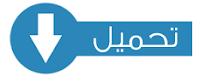 تحميل دليل كتابي في اللغة العربية للمستوى السادس - طبعة 2020