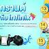 Infinix ร่วมฉลองเทศกาลสงกรานต์จัดกิจกรรม สงกรานต์ปันสุขกับ Infinix ส่งเสริมสถาบันครอบครัวแจกของรางวัลต้อนรับปีใหม่ไทย 13 – 15 เมษายนนี้
