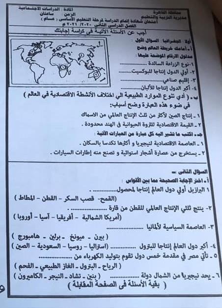 امتحان الدراسات الإجتماعية محافظة القاهرة بالإجابات الصف الثالث الإعدادى الترم الثانى 2021