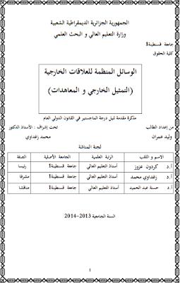 مذكرة ماجستير : الوسائل المنظمة للعلاقات الخارجية (التمثيل الخارجي والمعاهدات) PDF