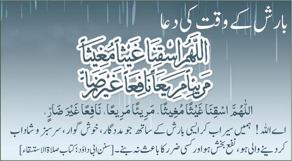 بارش کے وقت کی دعا