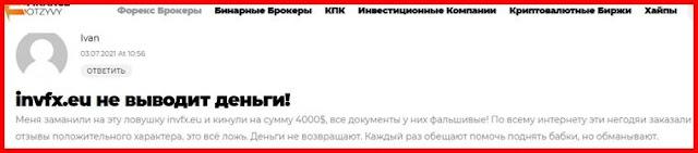 invfx.eu отзывы о сайте