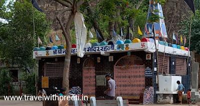 रहली का किला सागर -  Rehli Fort, Sagar City