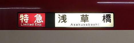 京浜急行電鉄 特急 浅草橋行き2 600形(2021.1~3限定)
