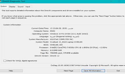 شرح بسيط لمعرفة طراز الكمبيوتر ومعلومات اخرى وحفظها في ملف (Txt )