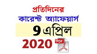 9th April Current Affairs in Bengali pdf