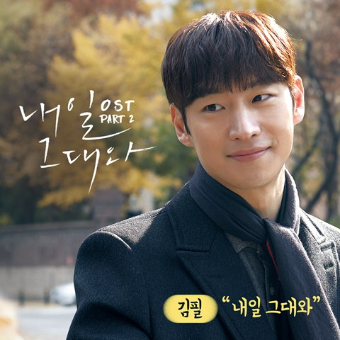 Chord : Kim Feel - With You (OST. Tomorrow With You)
