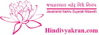 "Gujarati Essay on ""Jawaharlal Nehru"", ""પંડિત જવાહરલાલ નહેરુ ગુજરાતી નિબંધ"" for Students"