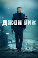 dzhon-uik-film-2014