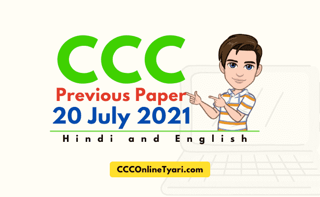 ccc previous paper, ccc last exam question paper, today ccc exam paper, aaj ka ccc paper, ccc online tyari.com, ccc online tyari site, ccconlinetyari, Ccc Exam Model Paper 20 July 2021 In Hindi Pdf, Ccc Question Paper In Hindi Pdf Download 2021, Ccc Last Year Question Paper In English