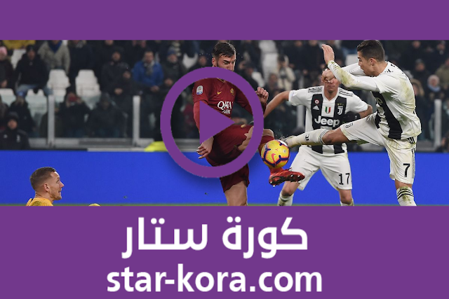 مشاهدة مباراة يوفنتوس وروما بث مباشر كورة ستار اون لاين لايف01-08-2020  الدوري الايطالي