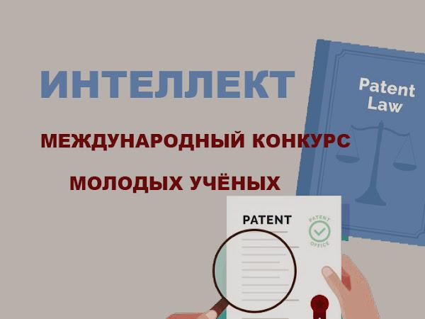 Международный конкурс молодых учёных в сфере интеллектуальной собственности «Интеллект».