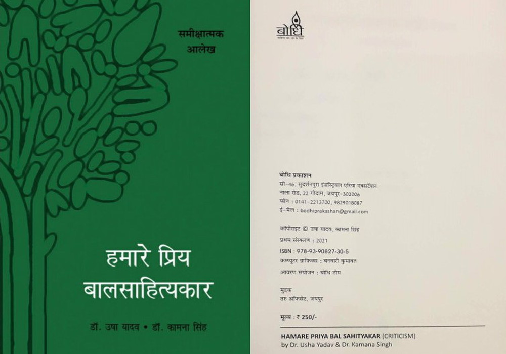 हिंदी बाल-कथासाहित्य - Hindi Bal Katha Sahitya