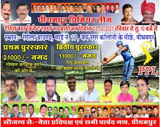 पीथमपुर प्रीमियर लीग क्रिकेट का शुभारंभ आज