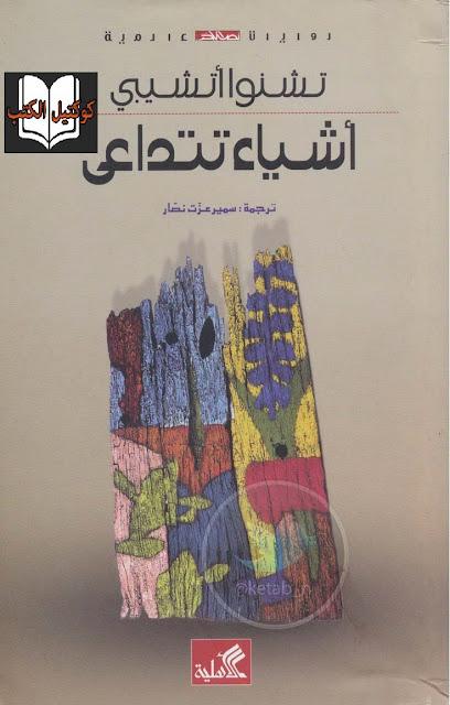 رواية أشياء تتداعى - تشنوا أتشيبي pdf - كوكتيل الكتب