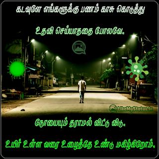 Virus tamil quote