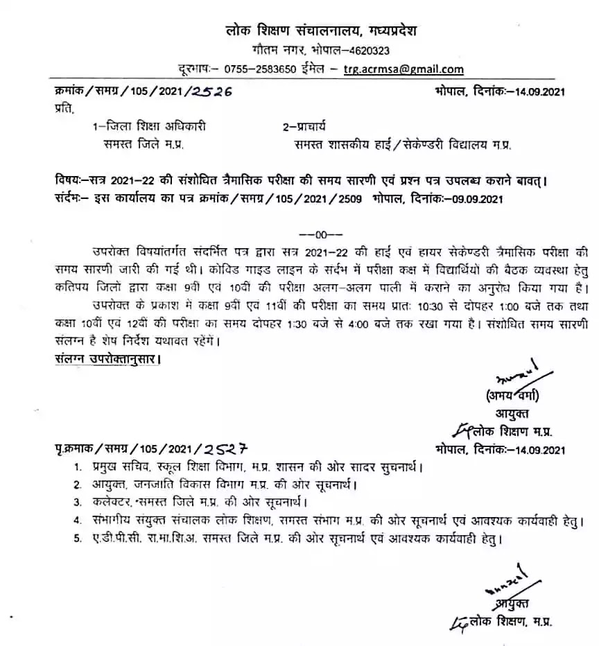 MP board Quarterly Exam (Trimasik Pariksha) time table 2021-22