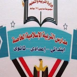 مدرسة التربية الاسلامية الخاصة بشبين الكوم