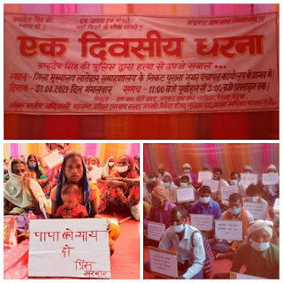 protest-for-justice-jharkhand