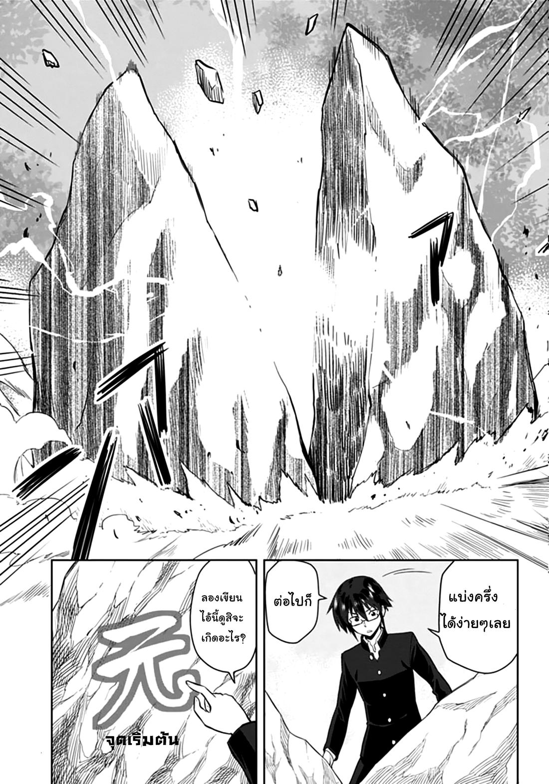 อ่านการ์ตูน Konjiki no Word Master 2 ภาพที่ 13