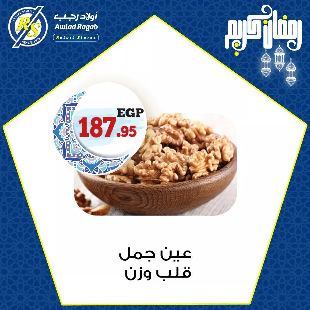 عروض اولاد رجب رمضان 12 ابريل حتى 19 ابريل 2020