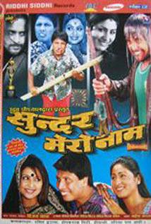SUNDAR MERO NAAM   New Nepali Comedy Full Movie 2016   Ramit Dhungana, Deepak Raj Giri, Garima Pant