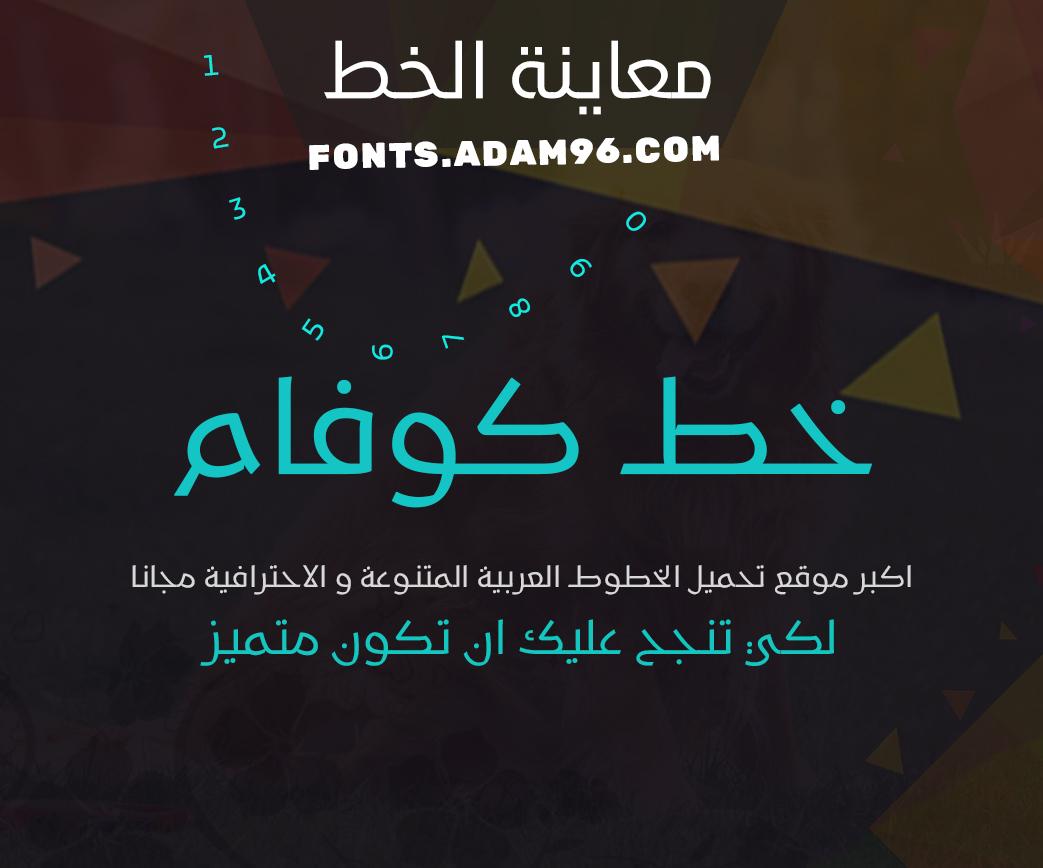 Kufam Arabic Font