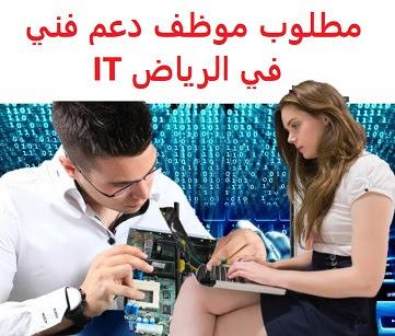وظائف السعودية مطلوب موظف دعم فني في الرياض IT