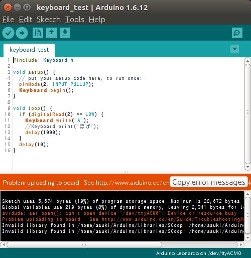 Ubuntuからarduino leonardoにプログラム書き込もうとしたら出たエラーの対応方法 試行錯誤な日々
