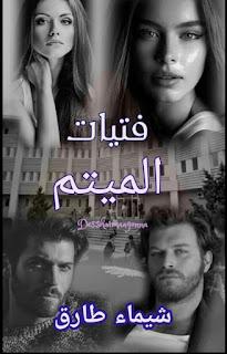 رواية فتيات الميتم الفصل الحادي عشر 11 بقلم شيماء طارق