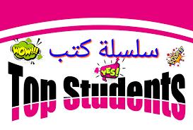 تحميل كتاب Top Students توب ستيودنت الصف الثانى الثانوي الترم الأول 2021 pdf