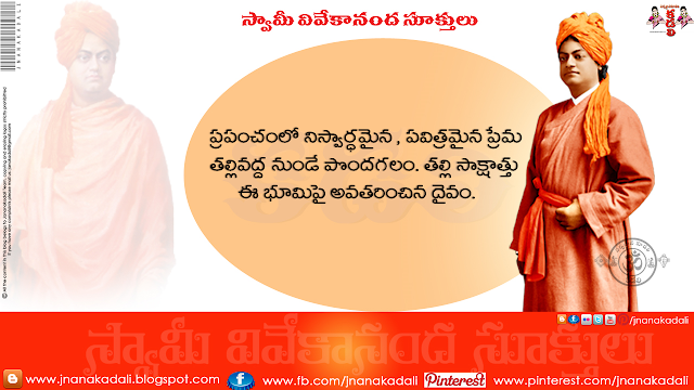 Here Swami Vivekananda Winning Formula Quotes In Telugu with Beautiful Backgrounds. Telugu Swami Vivekananda Quotes and Quotations. Great Telugu Winning Quotes and  Life Success Quotes with Best Formulas. Best Formulas for Winning Quotes In Telugu. Top Vivekananda Quotes and Sayings in Telugu Language. Job winning quotes in Telugu,inspirational quotes swami vivekananda - Vivekananda Motivational Quotes - swami vivekananda quotes sayings- swami vivekananda quotes in telugu - swami vivekananda quotes in telugu language-great sayings swami vivekananda - thoughts swami vivekananda - inspirational quotes swami vivekananda - swami vivekananda quotes sayings - swami vivekananda life quotes- beautiful quotes of swami vivekananda - famous quotes of swami vivekananda
