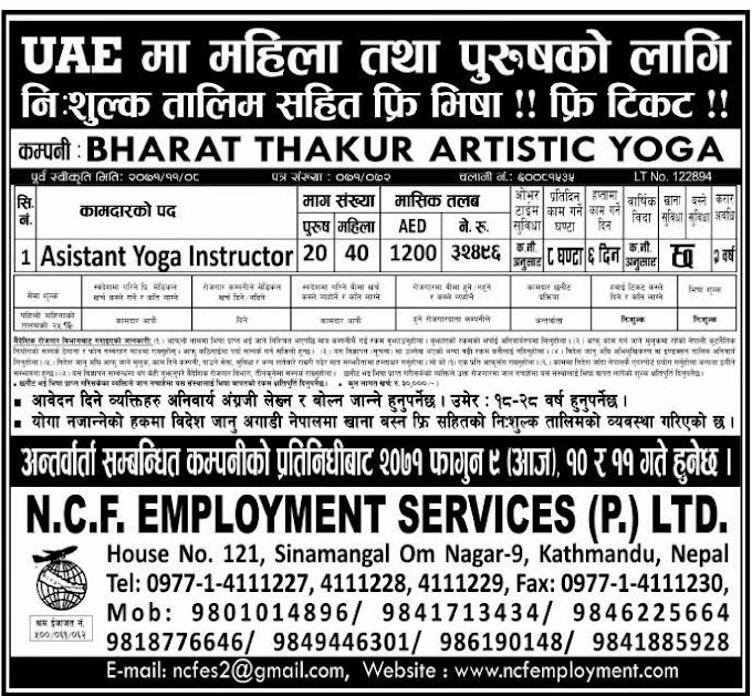 Assistant Yoga Instructor Vacancy in Dubai