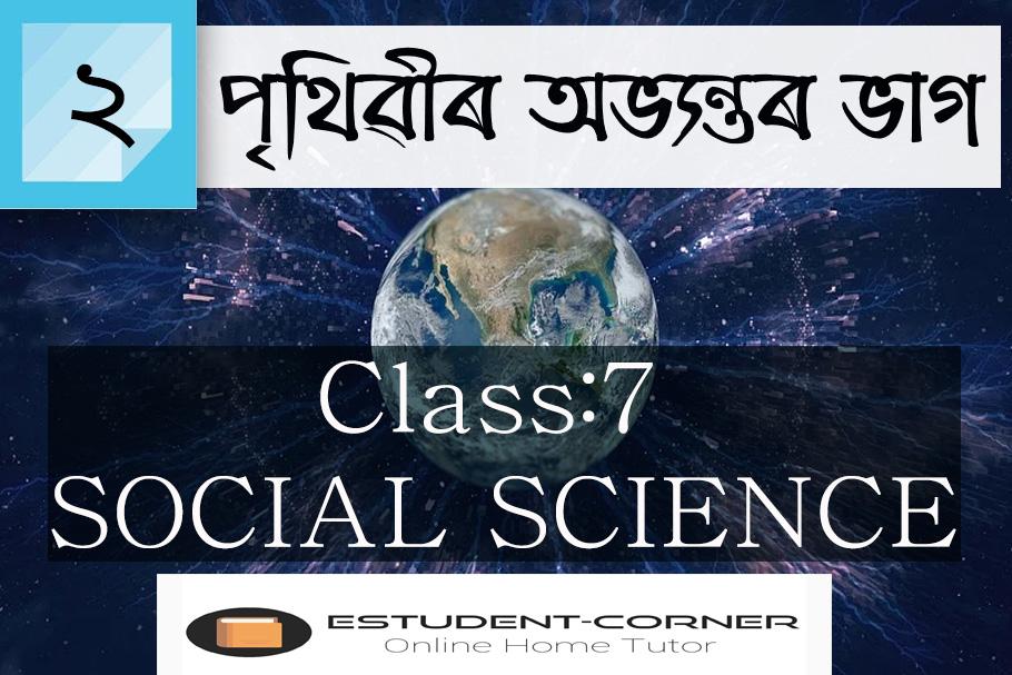 পৃথিৱীৰ অভ্যন্তৰ ভাগ || Chapter 2 || Class 7 Social Science || Textual Questions & Answers in Assamese Medium || SCERT