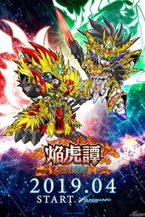 SD Gundam World: Sangoku Souketsuden Legendado